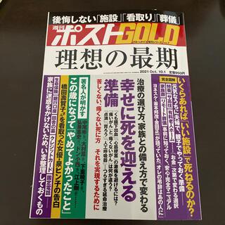 週刊ポストGOLD 2021/10/1号 理想の最期(ニュース/総合)