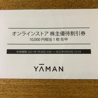 ヤーマン(YA-MAN)のヤーマン 株主優待(ショッピング)