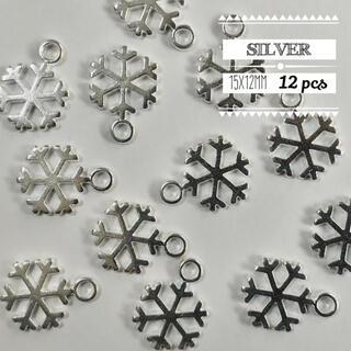【642】金属チャーム・雪の結晶小(12個)(各種パーツ)