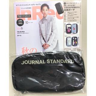 ジャーナルスタンダード(JOURNAL STANDARD)のInRed 2021年 10月号 増刊(ポーチ)
