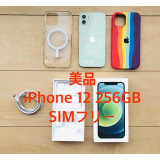 Apple - 美品 iPhone12 グリーン 256 GB SIMフリー 本体 おまけあり