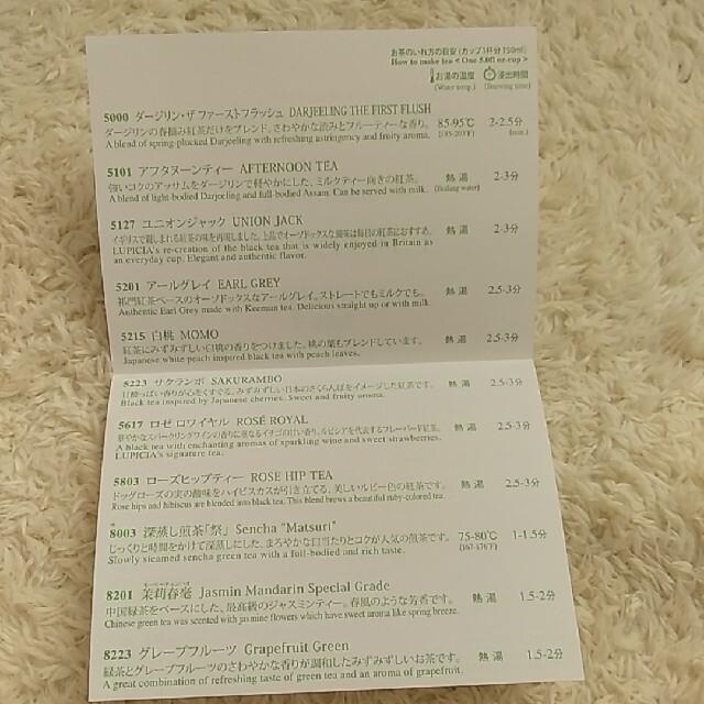 LUPICIA(ルピシア)のルピシア ティーバッグ15個セット 食品/飲料/酒の飲料(茶)の商品写真