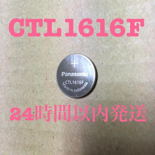 Panasonic(パナソニック)のPanasonic CTL1616f G-SHOCK タフソーラー 交換用充電池 スマホ/家電/カメラのスマホ/家電/カメラ その他(その他)の商品写真