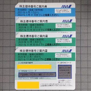 エーエヌエー(ゼンニッポンクウユ)(ANA(全日本空輸))のANA株主優待券 4枚 (2021 11/30 ×3・2022 5/31 ×1)(その他)