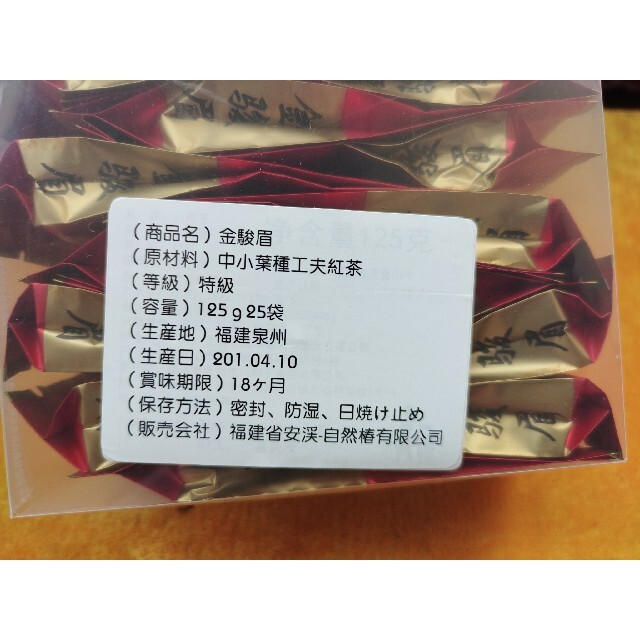 72  中国紅茶 金駿眉 125g 食品/飲料/酒の飲料(茶)の商品写真