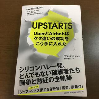 ニッケイビーピー(日経BP)のUPSTARTS UberとAirbnbはケタ違いの成功をこう手に入れた(ビジネス/経済)