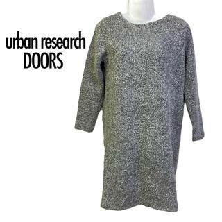 ドアーズ(DOORS / URBAN RESEARCH)の【美品】アーバンリサーチ urban research  DOORS カットソー(ひざ丈ワンピース)