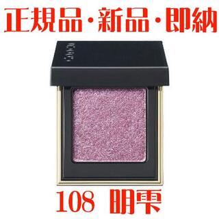 SUQQU - 新品 SUQQU スック トーン タッチ アイズ 108 明雫 アイシャドウ