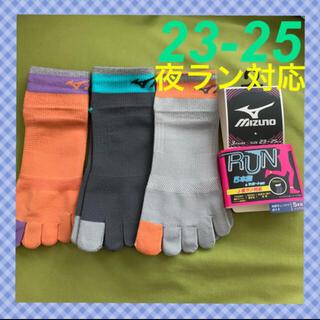 【ミズノ】レディース 5本指&サポート靴下 3足組MZ-10B 23-25