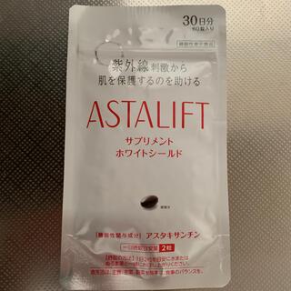 アスタリフト(ASTALIFT)のアスタリフトホワイトシールド(日焼け止め/サンオイル)