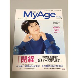 シュウエイシャ(集英社)のマイエイジ  Vol.23(2021 春号)(ファッション/美容)