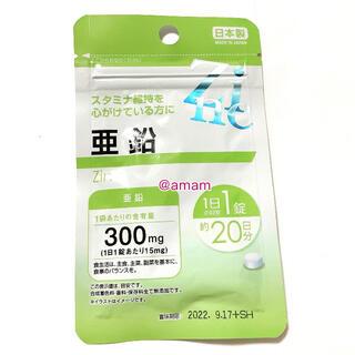 亜鉛 サプリ サプリメント ★ 新品/日本製 ★ 1袋  li
