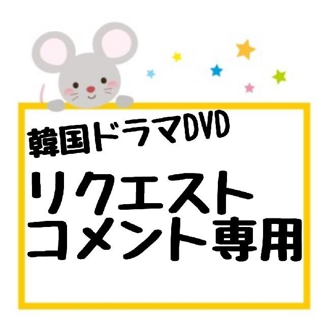 韓国🇰🇷ドラマDVD リクエスト・コメント専用 エンタメ/ホビーのDVD/ブルーレイ(TVドラマ)の商品写真