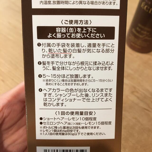 ヘアボーテ エクラ ボタニカル エアカラーフォーム 80g コスメ/美容のヘアケア/スタイリング(白髪染め)の商品写真