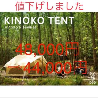 DOPPELGANGER - DOD KINOKO TENT キノコテント T4-610-BG ※おまけ付き