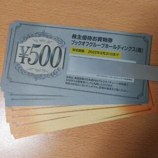 ブックオフ 株主優待 7500円分
