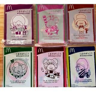 【新品未開封】くまのがっこう マクドナルドハッピーセット 絵本6冊コンプセット