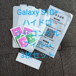 ギャラクシー(Galaxy)のGalaxy S10 Plus ハイドロシリコンゲル フィルム(保護フィルム)