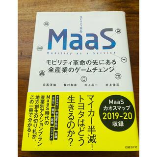 ニッケイビーピー(日経BP)のMaaS モビリティ革命の先にある全産業のゲームチェンジ(ビジネス/経済)