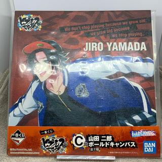 バンダイ(BANDAI)のヒプノシスマイク 一番くじ C賞 山田二郎ボールドキャンバス(ポスター)