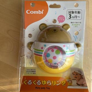 コンビ(combi)のくるくるゆらりん2(知育玩具)