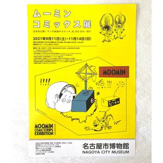 ムーミン コミック展 チラシ フライヤー 10枚(印刷物)