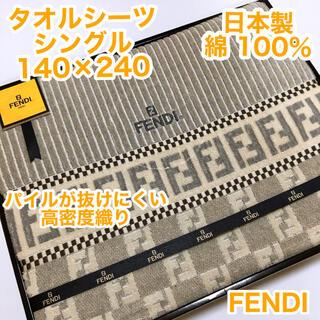 フェンディ(FENDI)のFENDI タオルシーツ シングル 日本製 パイルが抜けない高密度織り(シーツ/カバー)