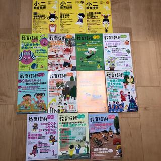 ショウガクカン(小学館)の小学館 教育技術小一小二 14冊まとめ売り(専門誌)