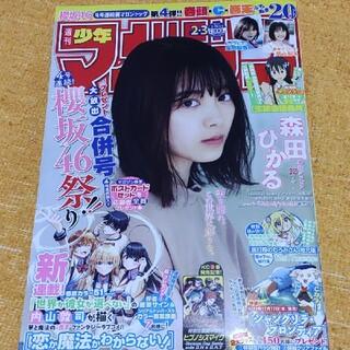 櫻坂46  森田ひかる  週刊少年マガジン  2,3号