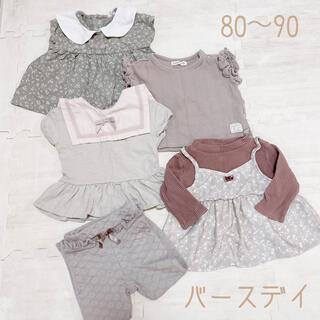 フタフタ(futafuta)のバースデイ 80・90 mamaraku*conoco*BELLWINKなど(Tシャツ/カットソー)