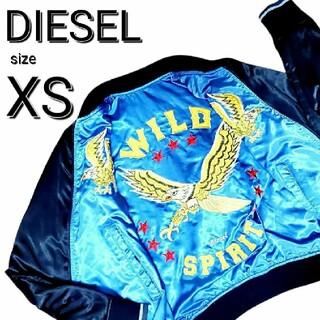 DIESEL - ディーゼル スカジャン WILD SPIRIT✩ XSサイズ