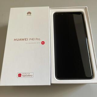 HUAWEI - HUAWEI P40 Pro 5G ブラック 256 GB SIMフリー