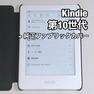 Kindle (第10世代) + 純正カバー