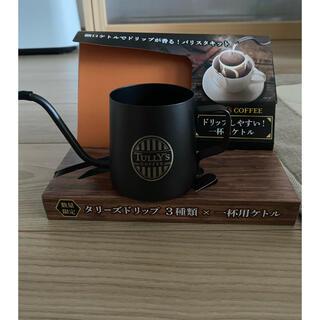 タリーズコーヒー(TULLY'S COFFEE)の未使用品 タリーズドリップ 一杯用ケトル バリスタケトル コーヒーケトタリーズ(調理道具/製菓道具)