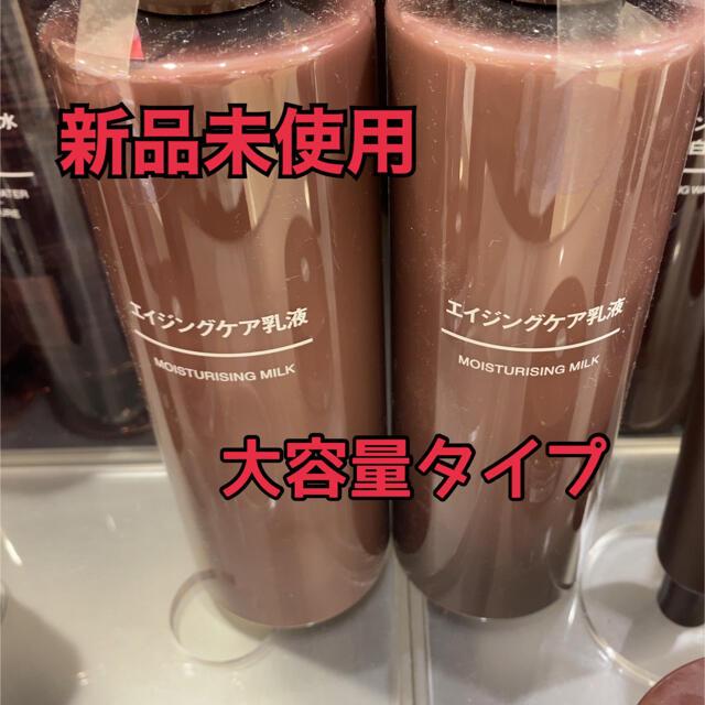 MUJI (無印良品)(ムジルシリョウヒン)の無印良品 エイジングケア乳液400ml 2本 コスメ/美容のスキンケア/基礎化粧品(乳液/ミルク)の商品写真