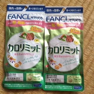 FANCL - ★あーるえむ様専用★ファンケル カロリミット40回×2袋セット