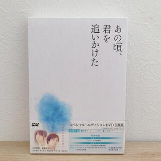 あの頃、君を追いかけた(完全生産限定盤) DVD 山田裕貴 齋藤飛鳥