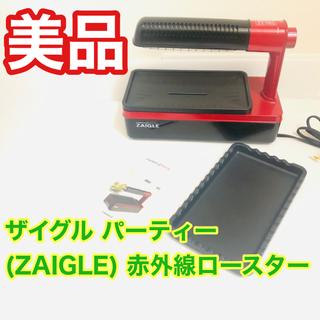 ザイグル パーティー (ZAIGLE) 赤外線ロースター 無煙 100V仕様(その他)