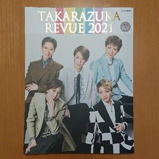 宝塚レビュー2021