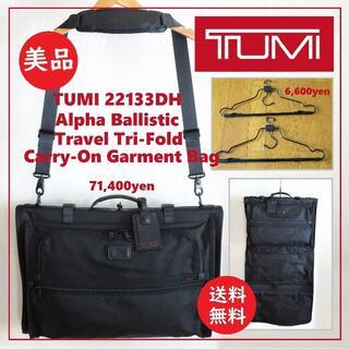 トゥミ(TUMI)の送料込 使用1回 美品★TUMI アルファ ガーメントバッグ ハンガー2本付属(トラベルバッグ/スーツケース)