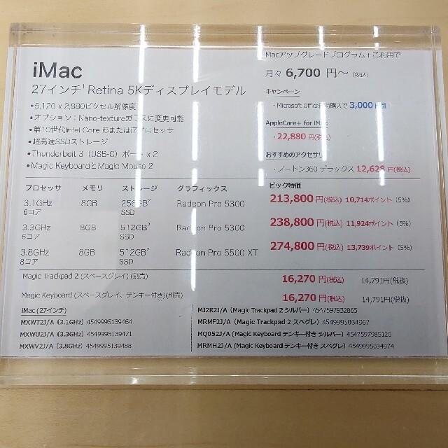 Mac (Apple)(マック)のiMac  27インチ ハイエンドモデル スマホ/家電/カメラのPC/タブレット(デスクトップ型PC)の商品写真