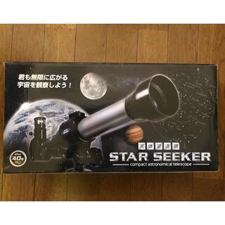 未開封! 天体望遠鏡 STAR SEEKER 40倍(知育玩具)