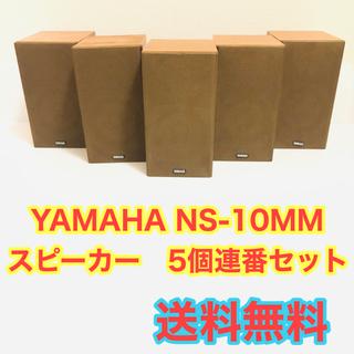 ヤマハ(ヤマハ)のYAMAHA NS-10MM スピーカー 5個連番セット(スピーカー)
