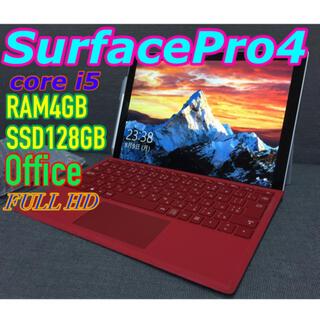 マイクロソフト(Microsoft)のペン付き☆SurfacePro4 Core i5 Office付き♪美品 (タブレット)