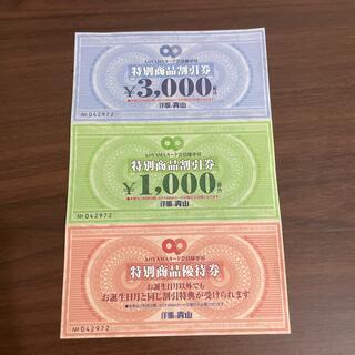 アオヤマ(青山)の青山特別商品券(ショッピング)