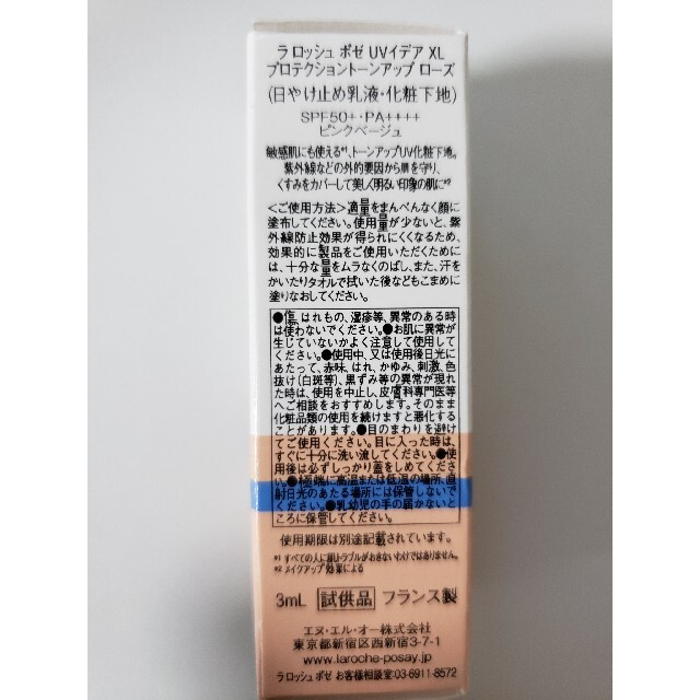 LA ROCHE-POSAY(ラロッシュポゼ)のラロッシュポゼ UVイデア XL プロテクショントーンアップローズ サンプル コスメ/美容のベースメイク/化粧品(化粧下地)の商品写真