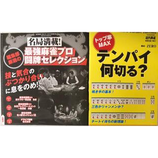 近代麻雀 2021年10月号付録DVD&小冊子(麻雀)