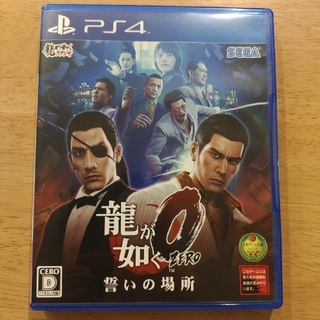 PlayStation4 - 龍が如く0 誓いの場所 PS4