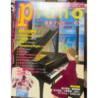 ヤマハ(ヤマハ)の月刊Piano (ピアノ) 2021年 09月号 雑誌(楽譜)