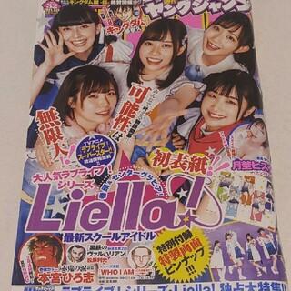 シュウエイシャ(集英社)のliella !   週刊ヤングジャンプ  32号  応募用紙無(アート/エンタメ/ホビー)